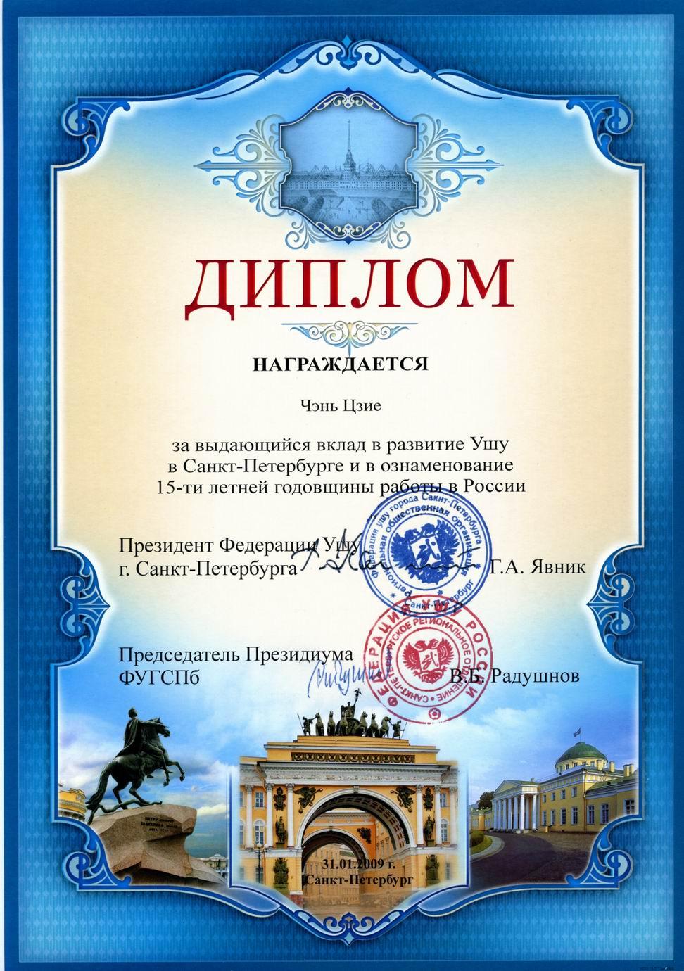 Дипломы Мастера Чэня Цзие Диплом Госкомспорта РФ За выдающийся  Диплом подписан председателем Госкомспорта Российской Федерации В А Фетисовым